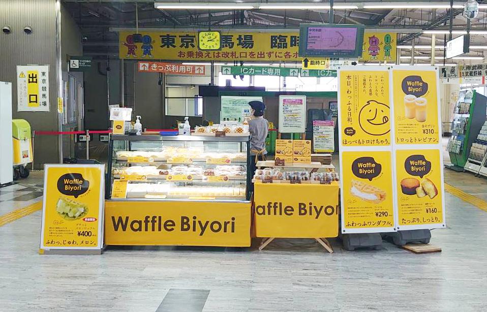 9月7日~15日、JR府中本町駅にて出店します。